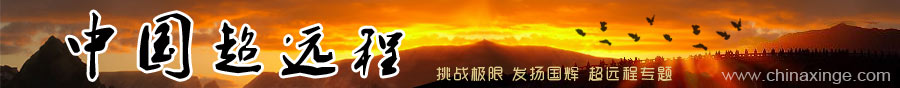中国超远程
