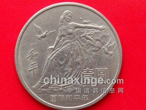 """我国首次发行""""和平鸽""""纪念币(图)"""