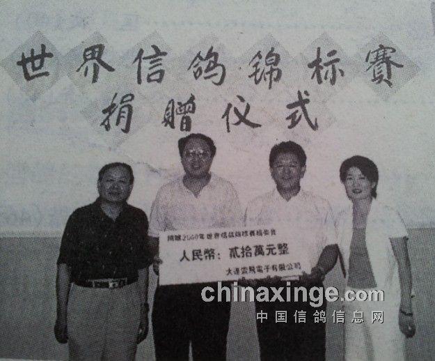 2000年世界信鸽锦标赛捐赠仪式举行