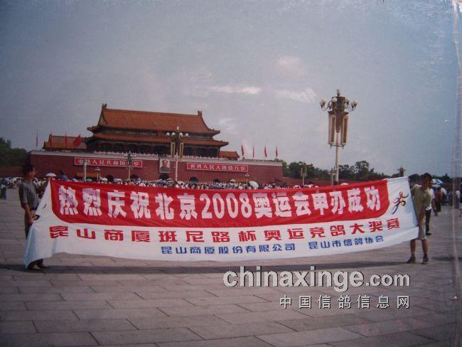 2001年炎夏昆山司放千公里 支持北京申奥(图)
