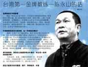 台湾第一金牌教练――陈永山的话