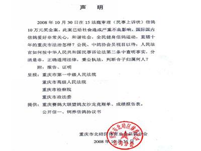 """重庆10万元""""信鸽案""""的后续报道"""
