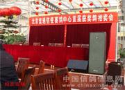 北京蓝通信使公棚拍卖有感(图)