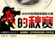 """2015中信网""""我的秋赛""""摄影赛正式启动"""