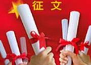"""鸽舍征文""""备战2016秋赛""""活动火热进行中"""