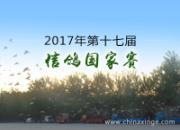 滚动播报:国家赛郑州赛区 苏沪赛鸽陆续归巢