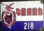 老物件:中国信鸽会史料