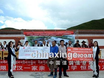 爱心无界限 藏汉一家亲――兰州恒盛捐建藏区希望小学