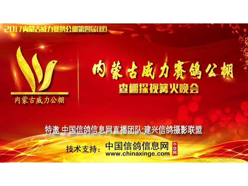 今晚直播:内蒙古威力清棚篝火