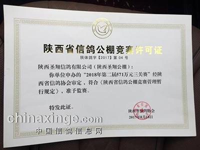 陕西圣翔2018春赛特设奖金20万