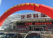沈阳(国际)名鸽展览会盛大开幕
