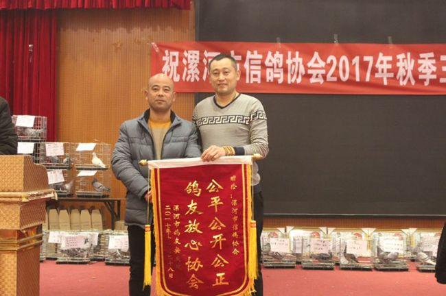 漯河市信鸽协会颁奖暨拍卖大会隆重举行