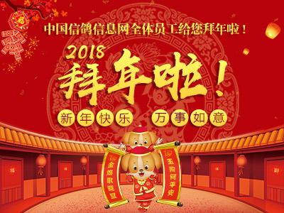 中国信鸽信息网恭祝鸽友们新春快乐!(拜年视频)