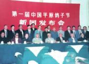 德州日报:1992年首届平原鸽子节筹备始末