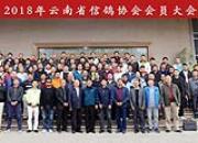 云南省鸽协第四届理事会落幕 选举新一届班子