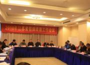 江苏省鸽协2018年竞赛工作会议在镇江召开