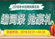 """百科召集令:""""编词条 抢豪礼""""有奖活动进行中"""