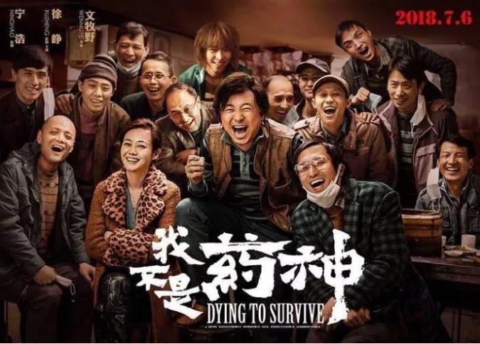 从热播电影《我不是药神》看中国鸽界鸽药及保健品