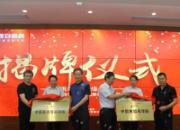 中国赛鸽商学院在西安诞生!(图)