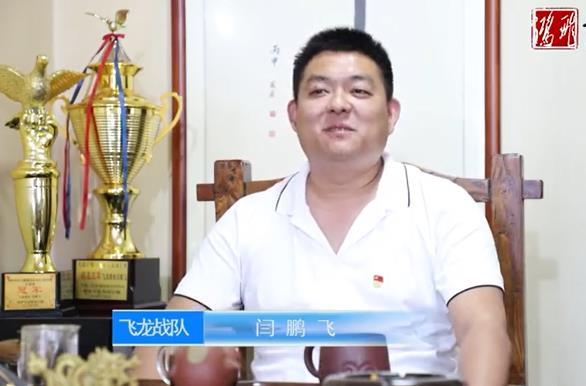 《飞鸽传说十二期》 访郑州飞龙战队闫鹏飞