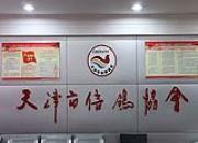 """天津鸽协紧急召开""""规范治理鸽棚设施""""动员大会"""