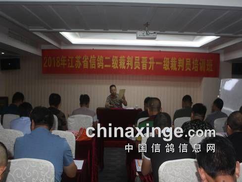 江苏鸽协成功举办18年一级裁判晋级培训班