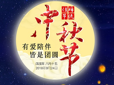 中秋佳节人团圆 祝天下鸽友节日快乐!