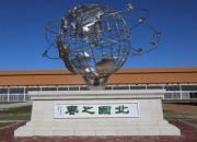 内蒙古北国之春决赛告捷 激烈战况演绎速度与激情
