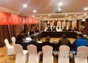 2018年河南省信鸽工作会议召开:坚决打击假冒足环