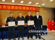 北京市信鸽协会换届选举新一届领导成员(图)