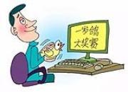 江苏:信鸽比赛生矛盾 双方动粗闹官司