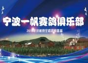 视频直播:宁波一帆寄养棚资格赛