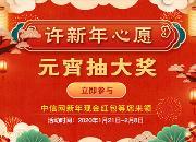新年许愿元宵抽大奖 中信网春节红包等你抢!