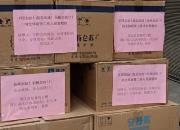 向社区工作者致敬!武汉金楚公棚举行义拍捐献物资