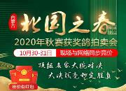 明天直播:内蒙北国之春拍卖决赛400名-冠军