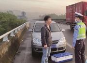 福建高速上停车训放 罚款200元记6分