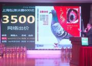 正在直播:上海弘源公棚首届获奖鸽同步拍卖