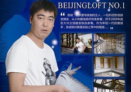 中国80后鸽友代表人物 北京壹�鸽舍张斌