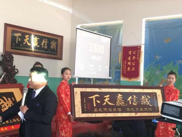 鸽友赠诚信是金公棚牌匾-中信网编辑部-中国信鸽信息