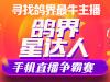 """中信网鸽圈直播""""鸽界星达人""""争霸赛(2020年第一季度)"""